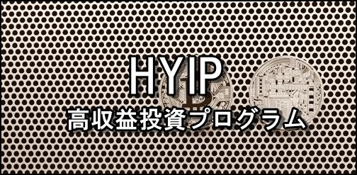 hyipハイプ案件