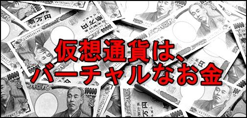 仮想通貨価値