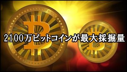 ビットコイン最大量