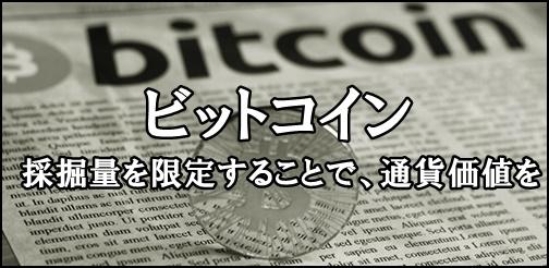 ビットコイン価値
