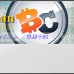 ビットクラブ(Bit club)登録方法と評判