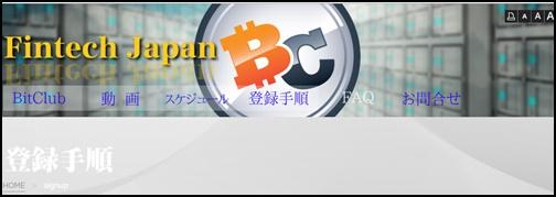 ビットクラブジャパン