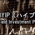 HYIP(ハイプ)投資とは?意味と仕組み内容解説
