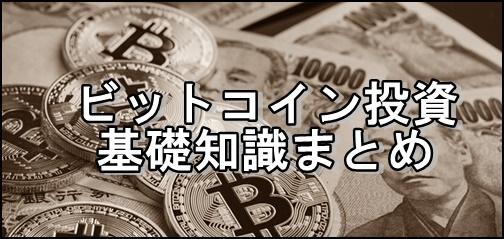 ビットコイン投資基礎知識まとめ