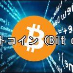 ビットコイン(Bit coin)とは?仕組みと購入方法解説