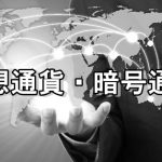仮想通貨・暗号通貨とは?意味と内容をわかりやすく解説