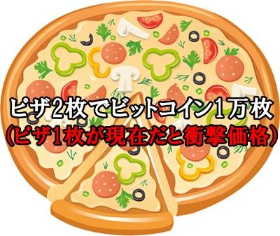 ビットコイン最初の取引ピザ
