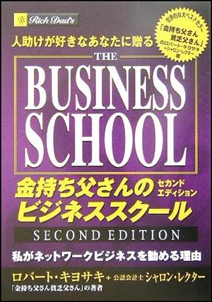 ロバートキヨサキ金持ち父さんビジネススクール