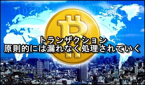 仮想通貨トランザクション