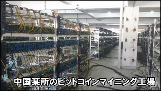 中国ビットコインマイニング
