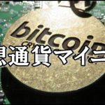 仮想通貨マイニング(採掘)とは?仕組みと利益を出す方法