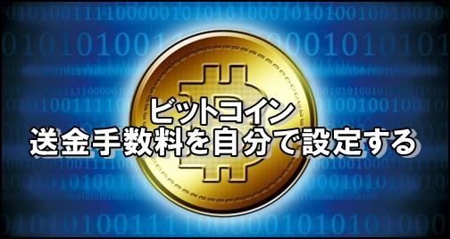 ビットコイン送金手数料設定