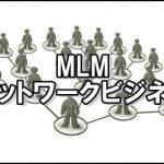 MLM(マルチレベルマーケティング)ネットワークビジネス仕組みとビットコイン投資関係性