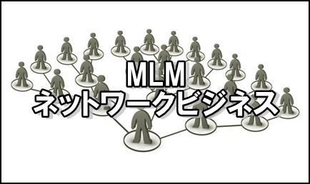 MLMネットワークビジネス
