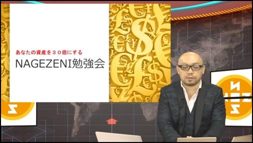 nagezeni松宮義仁webセミナー
