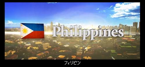 ノアプロジェクトフィリピン