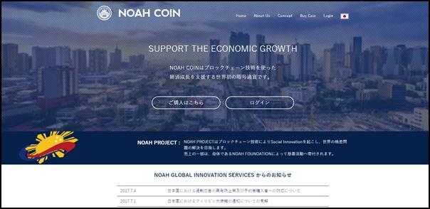 ノアコイン購入サイト