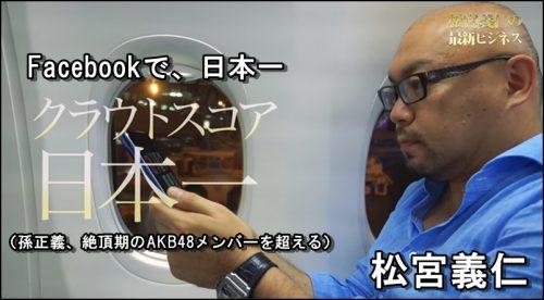 松宮義仁facebook広告