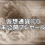 ICO (仮想通貨の未公開プレセール)とは?意味と買い方やり方