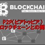 P2P(ピアツーピア)とは?ビットコイン(仮想通貨)ブロックチェーン仕組みの意味