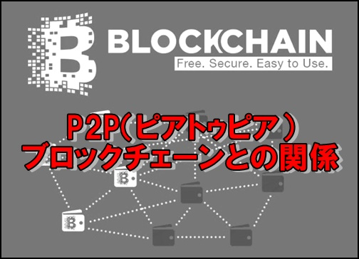 P2Pブロックチェーン