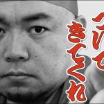 松宮義仁の仮想通貨NAGEZENI評判とアラフィフ詐欺