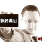 D9とsener投資詐欺被害者向けあおい法律事務所が対策弁護団(着手金有り)