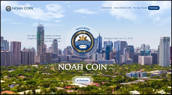 ノアコイン公式サイト