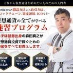 森田真之「仮想通貨速習プログラム」教材特典評判レビュー