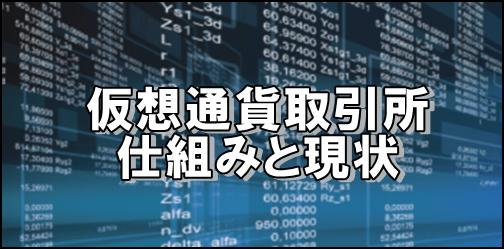 仮想通貨取引所仕組み