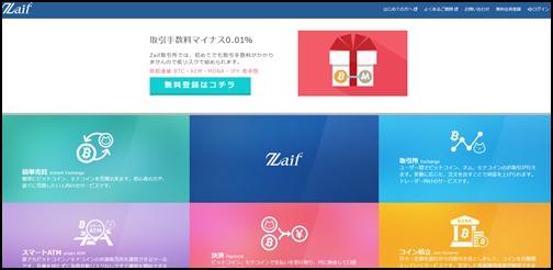 zaifザイフ仮想通貨取引所
