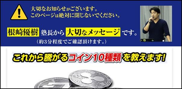 チャートマスター根崎優樹