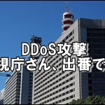 DDoS攻撃(スパム)受けてレンタルサーバーダウンからのアクセス障害でてました【復旧済】