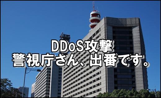 ddos警視庁