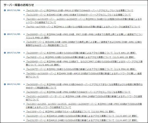 エックスサーバー障害情報DDoS攻撃