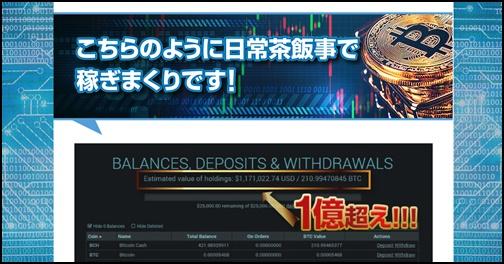 クロスリテイリング仮想通貨投資